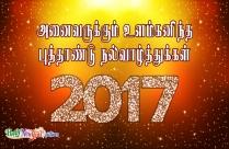 நண்பர்களுக்கு இனிய 2017 ஆங்கில புத்தாண்டு வாழ்த்துக்கள்