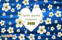 ஆங்கில புத்தாண்டு வாழ்த்துக்கள் 2018
