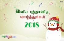 இனிய புத்தாண்டு வாழ்த்துக்கள் 2018