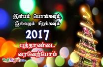 இன்பம் பொங்கவும், இல்லறம் சிறக்கவும் 2017 புத்தாண்டை வரவேற்போம்