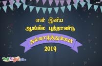 என் இனிய ஆங்கில புத்தாண்டு வாழ்த்துக்கள் 2019