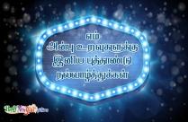 எம் அன்பு உறவுகளுக்கு இனிய புத்தாண்டு வாழ்த்துக்கள்!
