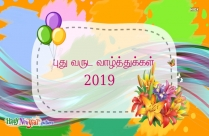 புது வருட வாழ்த்துக்கள் 2019