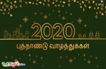 மகிழ்ச்சியான புத்தாண்டு 2020 வாழ்த்துக்கள்