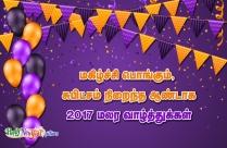 மகிழ்ச்சி பொங்கும் ஆண்டாக 2017 மலர வாழ்த்துக்கள்!