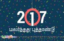 மலர்ந்தது புத்தாண்டு 2017 !!!