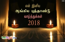 என் இனிய ஆங்கில புத்தாண்டு வாழ்த்துக்கள் 2018