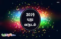 2019 புது வருடம்