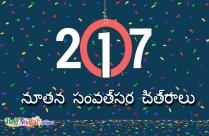 2017 నూతన సంవత్సర చిత్రాలు