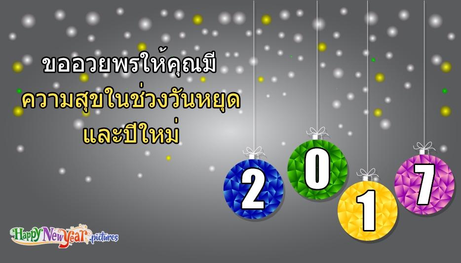 ภาพสวัสดีปีใหม่ วันหยุด