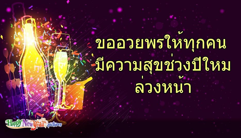 ภาพสวัสดีปีใหม่ ความก้าวหน้า