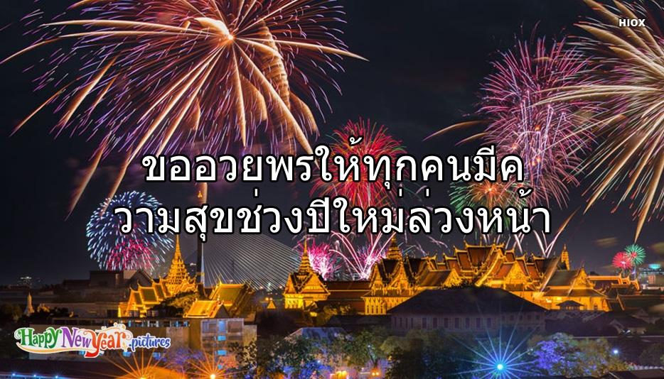 Wish You All A Happy New Year In Advance | ขออวยพรให้ทุกคนมีความสุขช่วงปีใหม่ล่วงหน้า