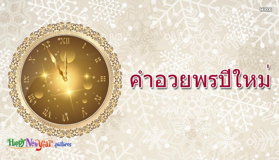คำอวยพรปีใหม่ | Happy New Years Wishes