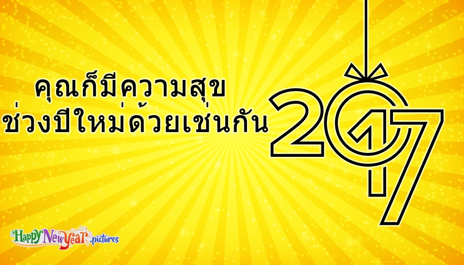 คุณก็มีความสุขช่วงปีใหม่ด้วยเช่นกัน