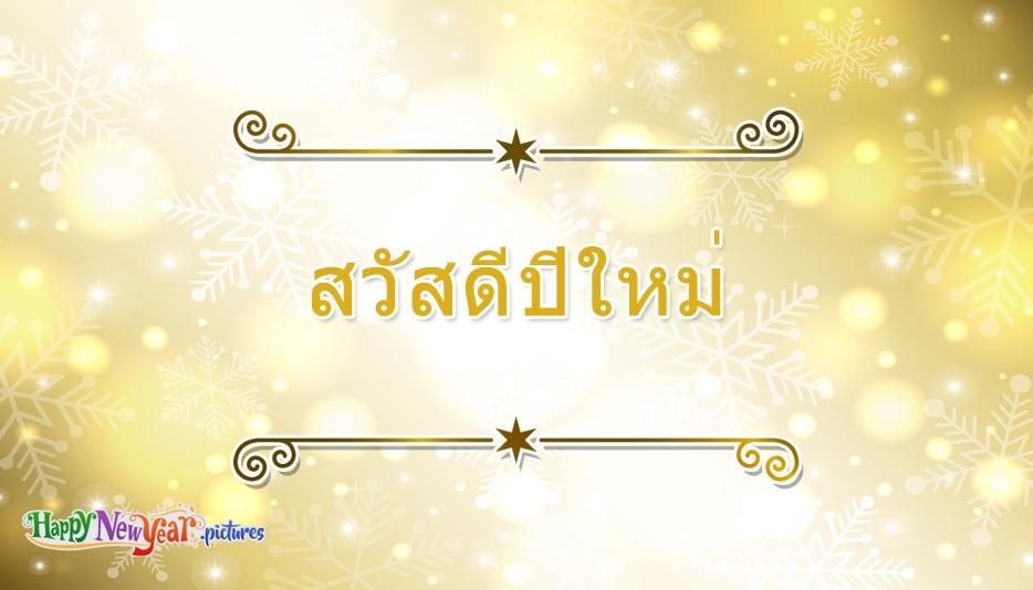 บัตรอวยพรสวัสดีปีใหม่