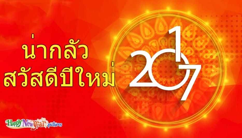 ส.ค.ส. สวัสดีปีใหม่