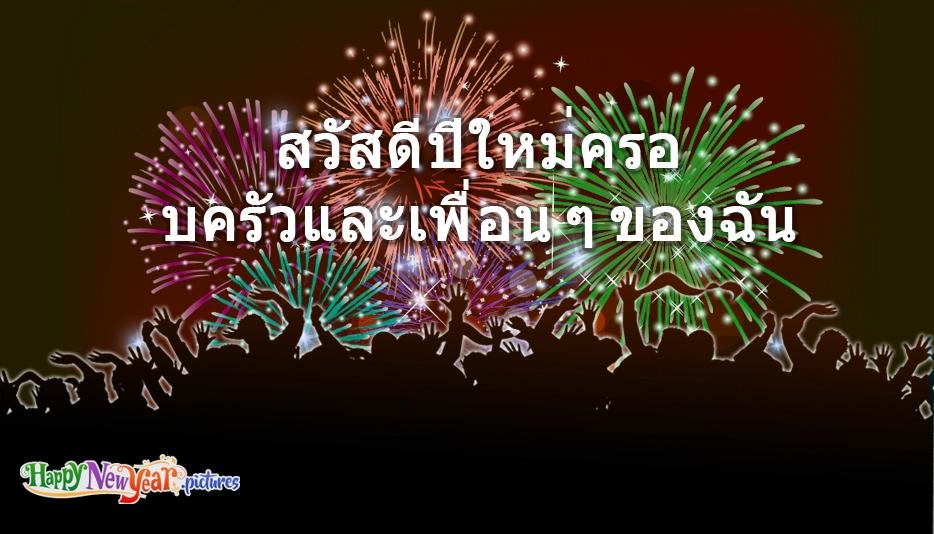 สวัสดีปีใหม่ครอบครัวและเพื่อน ๆ ของฉัน