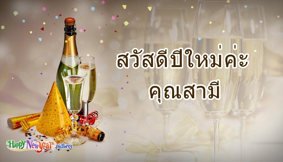 ภาพสวัสดีปีใหม่ ชีวิตคู่