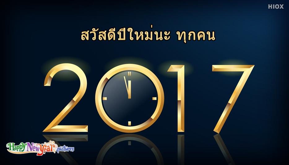 สวัสดีปีใหม่นะทุกคน