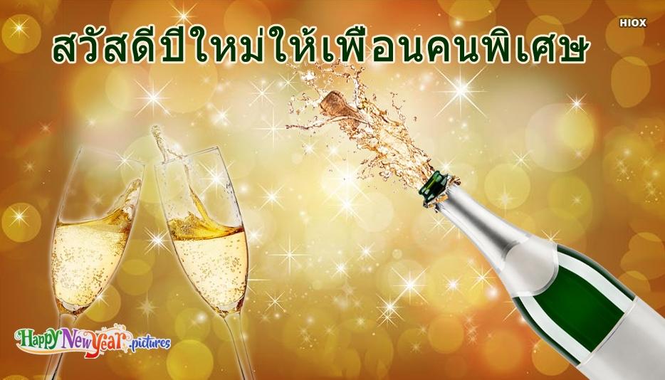Happy New Year To A Special Friend | สวัสดีปีใหม่นะเพื่อนคนพิเศษ