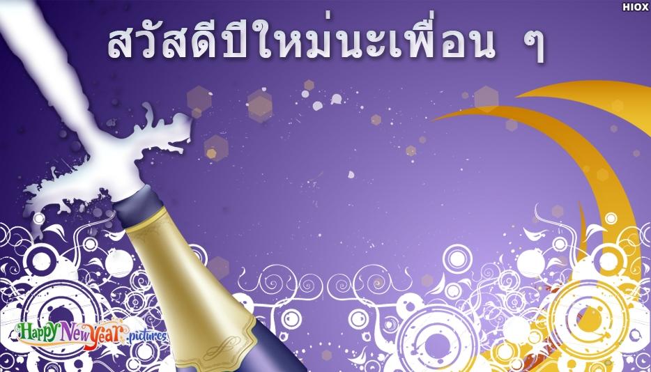 สวัสดีปีใหม่นะเพื่อน ๆ