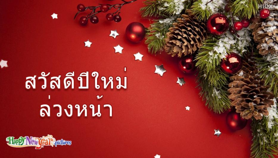 สวัสดีปีใหม่ล่วงหน้า