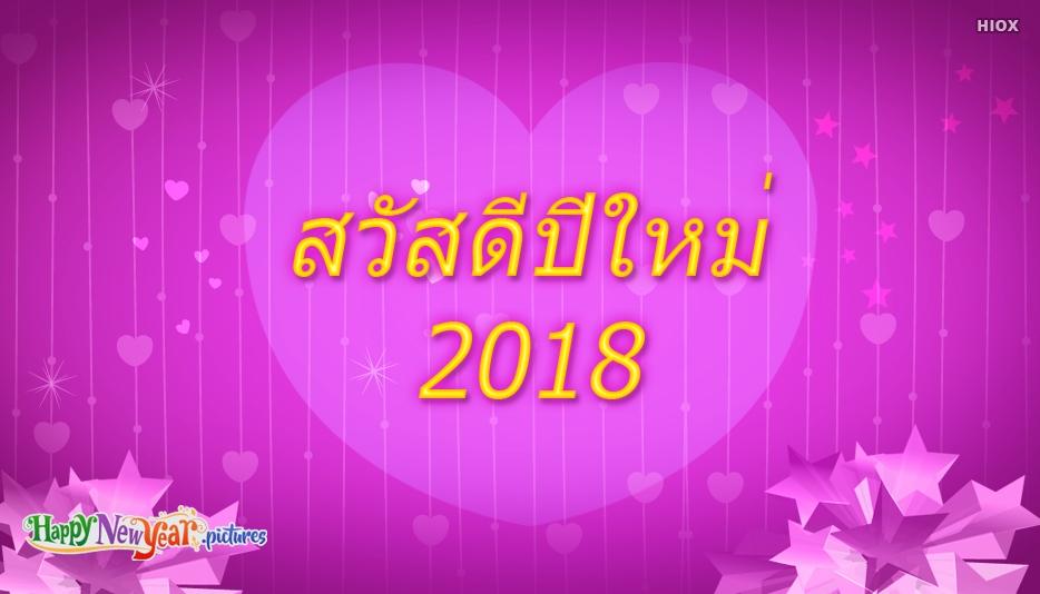 ภาพสวัสดีปีใหม่ ทุกคน