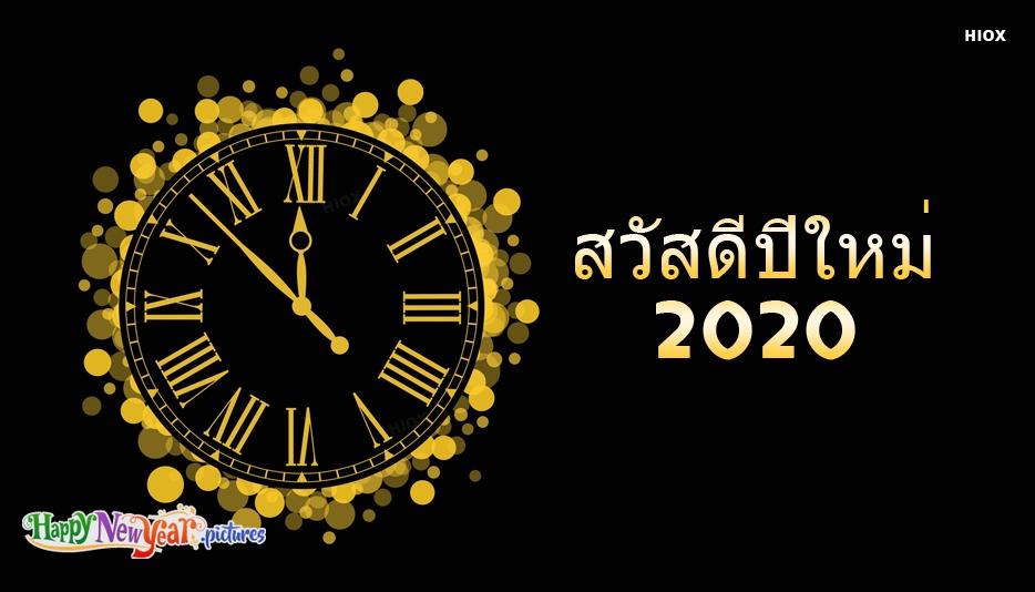 สวัสดีปีใหม่ 2020 | Happy New Year Eve 2020 In Thai