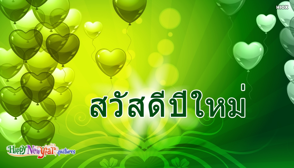 สวัสดีปีใหม่