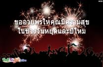 ขออวยพรให้คุณมีความสุขในช่วงวันหยุดและปีใหม่