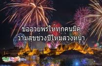 ขออวยพรให้ทุกคนมีความสุขช่วงปีใหม่ล่วงหน้า