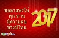 สวัสดีปีใหม่ทุกคน