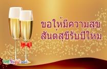 ขอให้มีความสุขสันต์สุขีรับปีใหม่