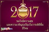 ขอให้มีความสุขและความเจริญรุ่งเรืองในวาระดิถีขึ้นปีใหม่