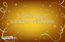 ขอให้มีความสุขและมีสุขภาพดีรับปีใหม่