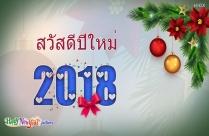 คำกล่าวสวัสดีปีใหม่