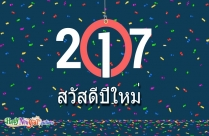 ภาพสวัสดีปีใหม่ 2017