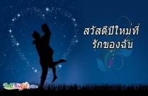 สวัสดีปีใหม่ที่รักของฉัน