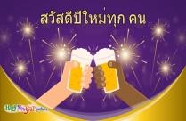 ขอให้มีความสุขรับปีใหม่
