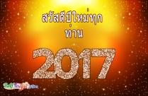 ขออวยพรให้ทุกท่านมีความสุขช่วงปีใหม่