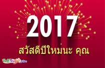 สวัสดีปีใหม่นะคุณ