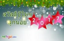 สวัสดีปีใหม่นะลูกน้อย