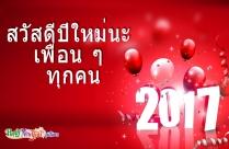 สวัสดีปีใหม่นะเพื่อน ๆ ทุกคน