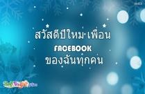 สวัสดีปีใหม่เพื่อน Facebook ของฉันทุกคน