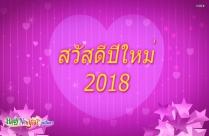 สวัสดีปีใหม่ 2018