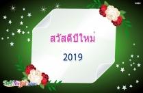 สวัสดีปีใหม่ 2019