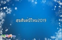 สุขสันต์ปีใหม่ 2019