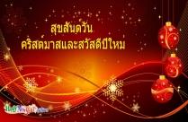 สุขสันต์วันคริสต์มาสและสวัสดีปีใหม่