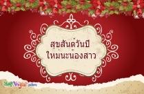สุขสันต์วันปีใหม่นะน้องสาว