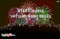 Happy New Year To My Family And Friends (Thai) สวัสดีปีใหม่ครอบครัวและเพื่อน ๆ ของฉัน